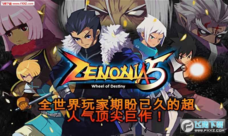 泽诺尼亚5无限zen币中文破解版v1.2.6截图4