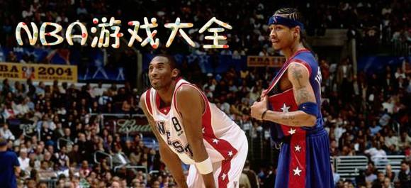NBA游戏大全_篮球游戏大全