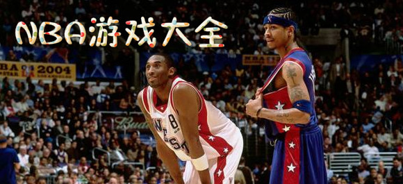 NBA游戏大全