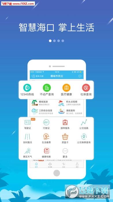 椰城市民云appv 1.1.0安卓版截图0