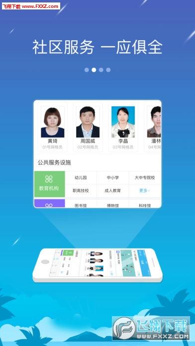 海口椰城市民云app安卓版v1.1.0截图1