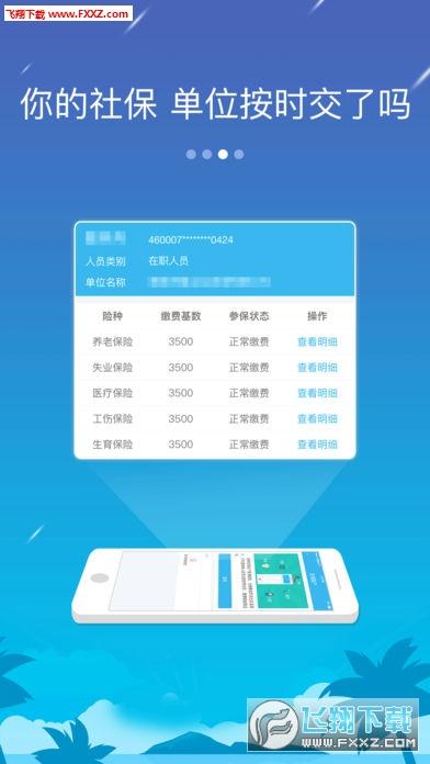海口椰城市民云app安卓版v1.1.0截图2