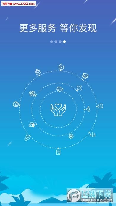 海口椰城市民云app安卓版v1.1.0截图3