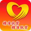 政务扶贫app v1.1.0