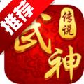 武神传说安卓网络版v1.0