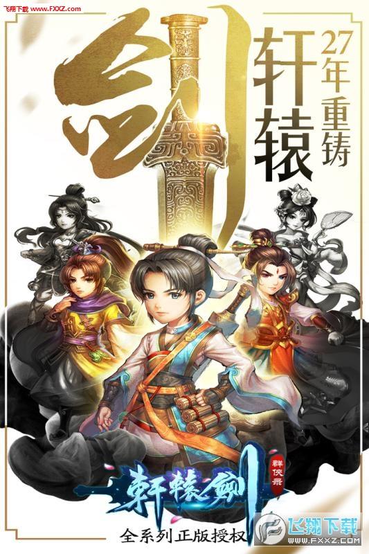 轩辕剑群侠录官方正版1.10截图0