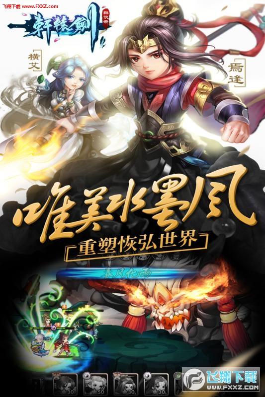 轩辕剑群侠录官方正版1.10截图1