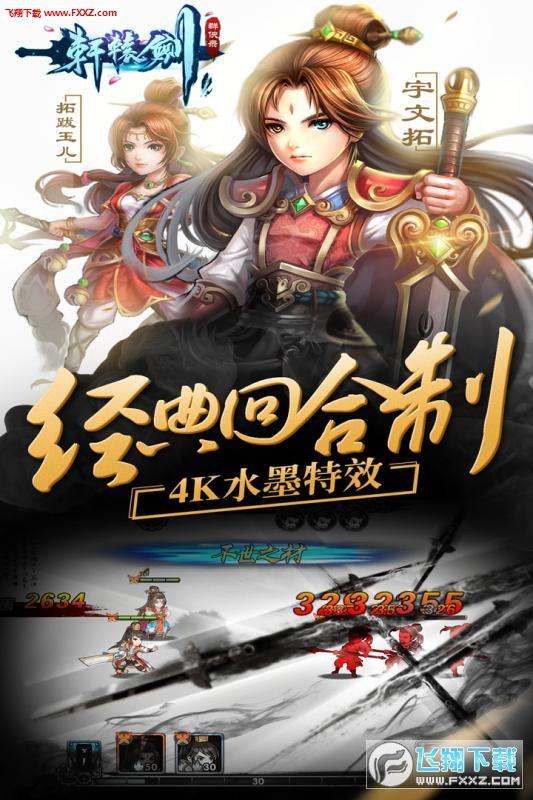 轩辕剑群侠录官方正版1.10截图2