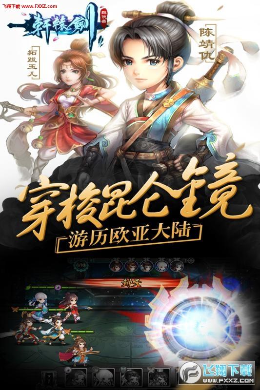 轩辕剑群侠录官方正版1.10截图3