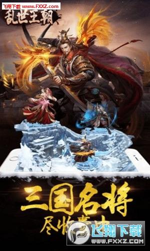 乱世王朝安卓版3.2截图0