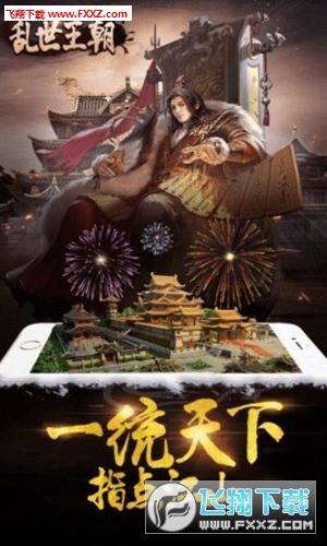 乱世王朝安卓版3.2截图1