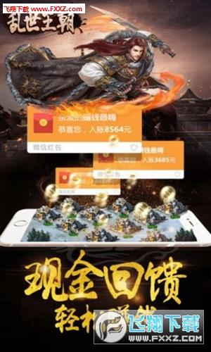 乱世王朝安卓版3.2截图2
