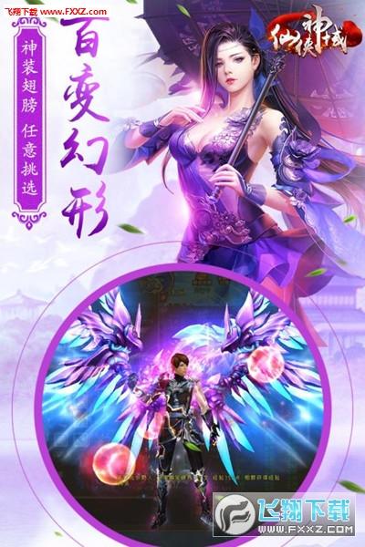 仙侠神域官方版截图3