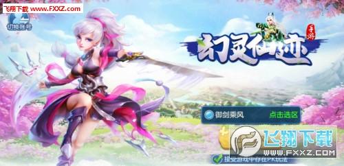 幻灵仙迹修改版1.0截图0