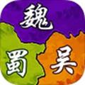 三国大作战v1.0破解版