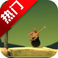 getting over it官方版v1.0
