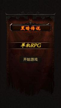 黑暗传说单机rpg无限魔石版v5.05截图0