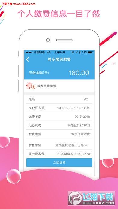 人社缴费秦皇岛ios版1.0.1截图2