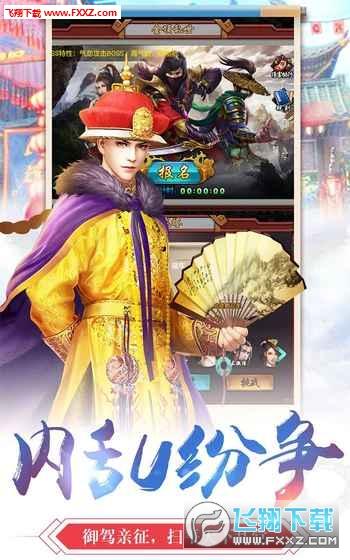皇帝成长计划2安卓版2.0.0截图2