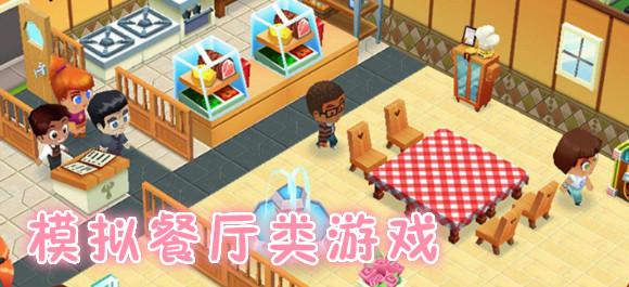 模拟餐厅游戏_模拟餐厅游戏推荐
