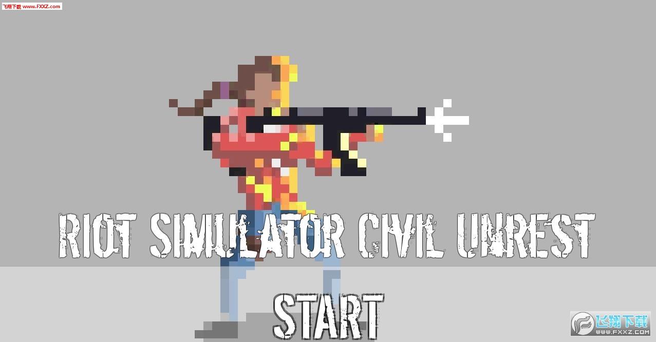 暴乱动荡模拟器破解版1.0截图2