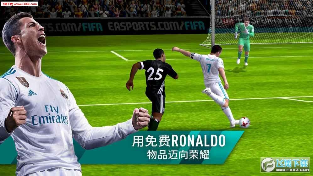 腾讯FIFA足球世界手游v0.1.01截图1