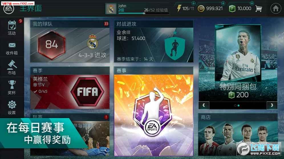 腾讯FIFA足球世界手游v0.1.01截图0