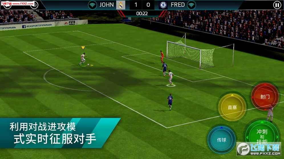 腾讯FIFA足球世界手游v0.1.01截图4