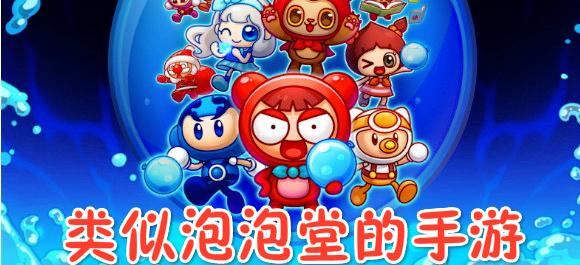 类似泡泡堂手游_类似泡泡堂的手机游戏