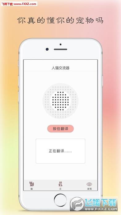 动物语言交流器中文版v1.0截图0