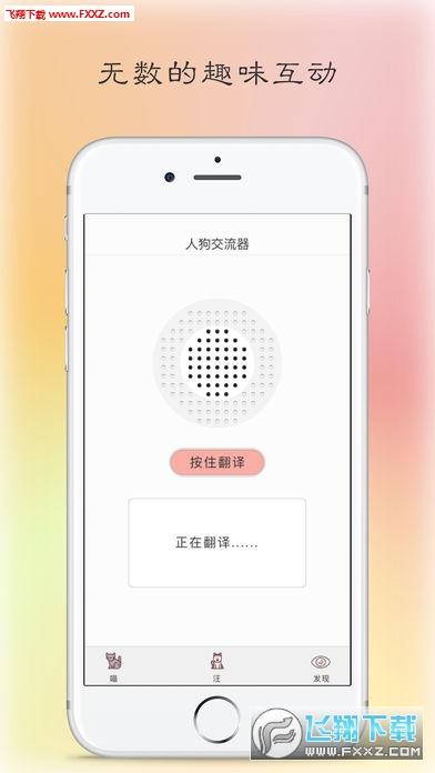 动物语言交流器中文版v1.0截图1