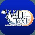 WolfToxic当心狼男安卓版v1.5.8