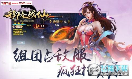 御龙战仙UC最新版2.6.1截图0