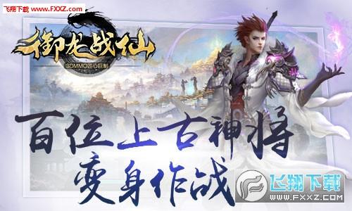 御龙战仙UC最新版2.6.1截图3