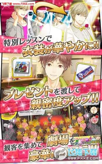 梦色卡司中文版1.1截图3