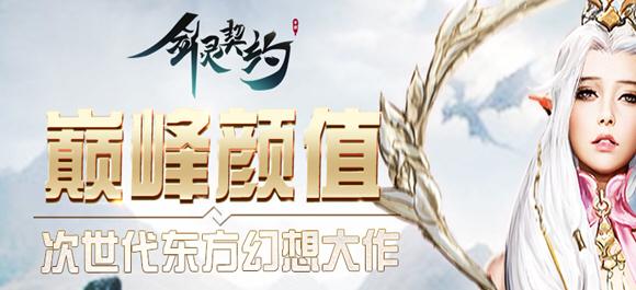 剑灵契约安卓版_剑灵契约手游_剑灵契约合集
