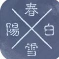 阳春白雪中文版