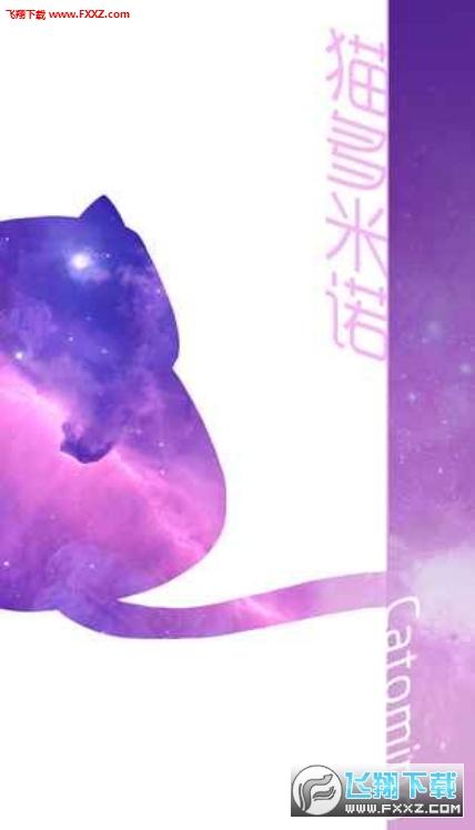猫多米诺打脸的艺术安卓版截图4