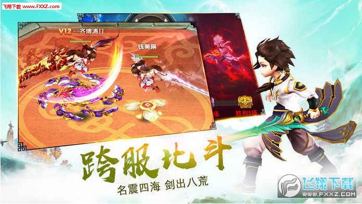风云仙侠官方正式版截图4
