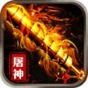 烈焰屠神官方版 1.0