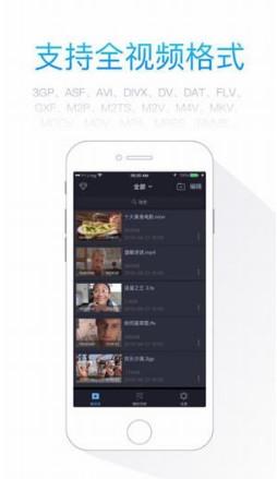 0855视频app截图2