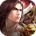 赤炎屠龙安卓版 v1.1.0