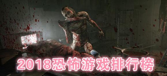 2018恐怖游戏排行榜
