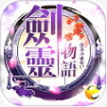 剑灵物语安卓版V1.0