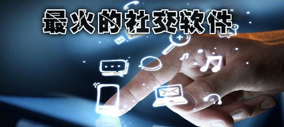大家都在玩的社交软件_全球最火的社交app