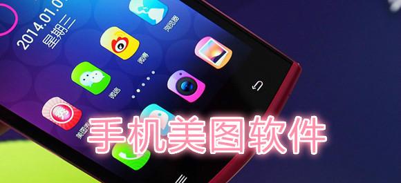 手机美图软件排行榜_手机美图软件哪个好