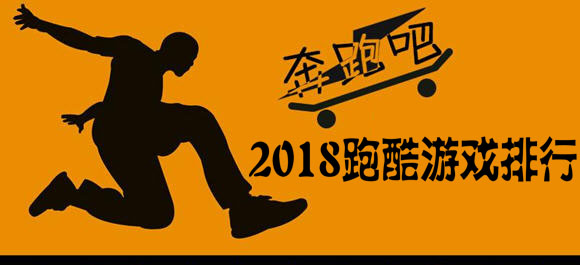 2018跑酷游戏_2018跑酷游戏大全_2018跑酷游戏排行榜