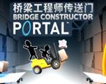 桥梁工程师:传送门中文版