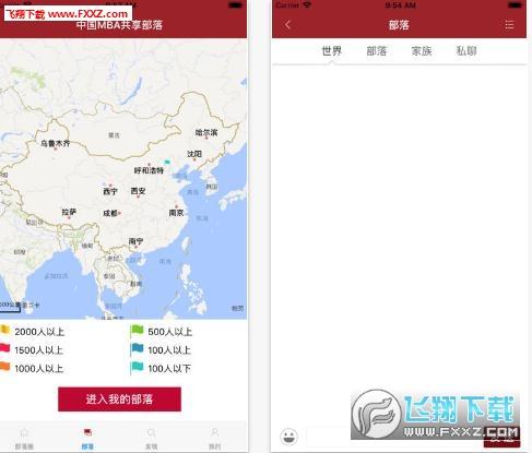 中国MBA共享部落app ios版1.0截图0