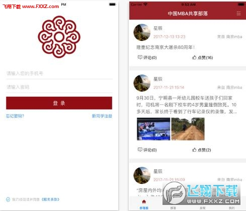 中国MBA共享部落app ios版1.0截图1